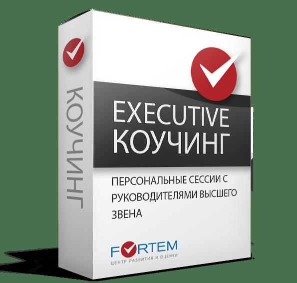 01 КОУЧИНГ Executive-коучинг персональные сессии с руководителями высшего звена