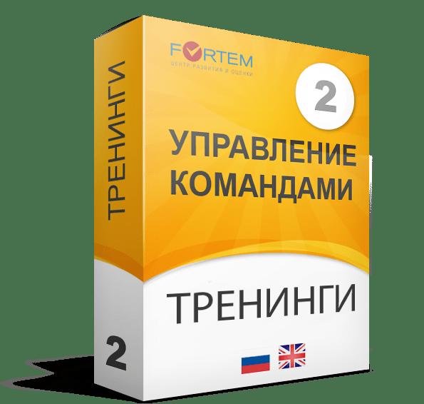 ТРЕНИНГ УПРАВЛЕНИЕ КОМАНДОЙ, командное управление тренинг