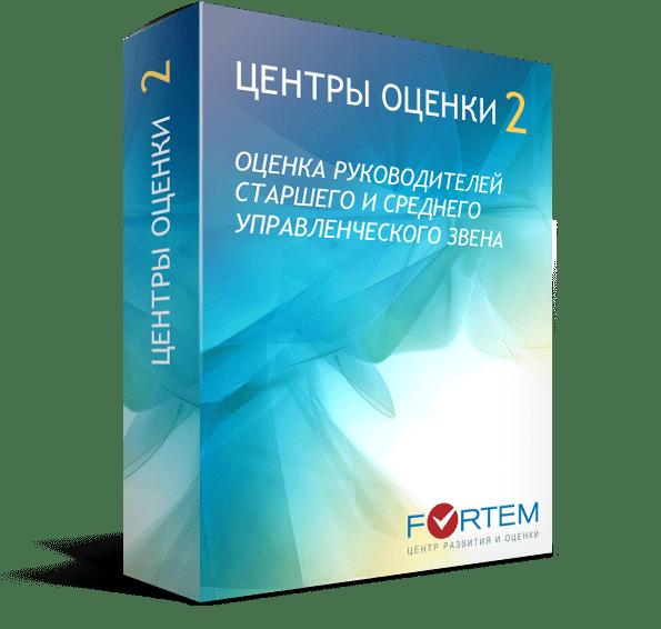 02_FORTEM Центры оценки - оценка руководителей старшего и среднего звена