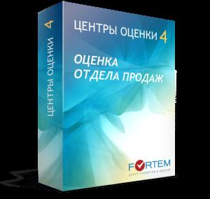 04 FORTEM Центр оценки - комплексная оценка отдела продаж
