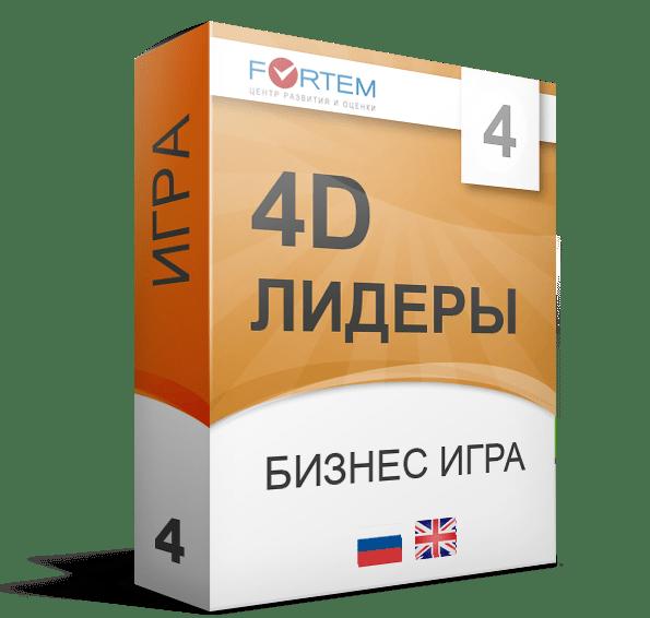 бизнес ИГРА 4D ЛИДЕРЫ симуляция