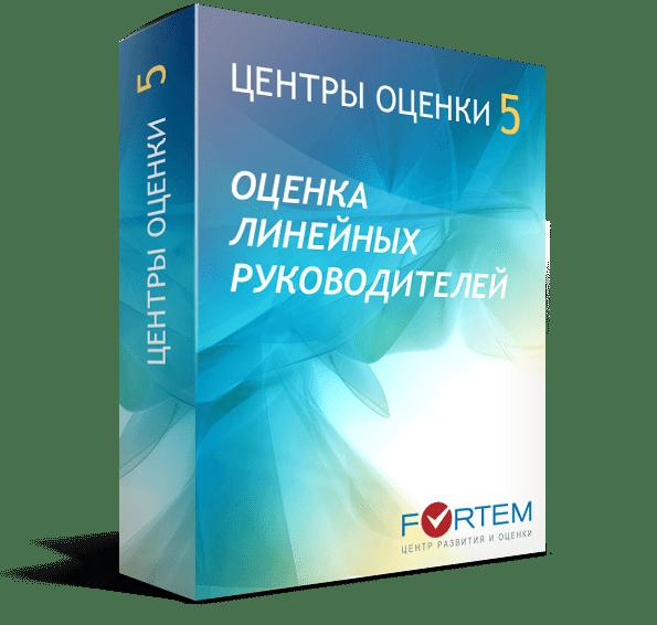 05 FORTEM Центр оценки - комплексная оценка линейных руководителей