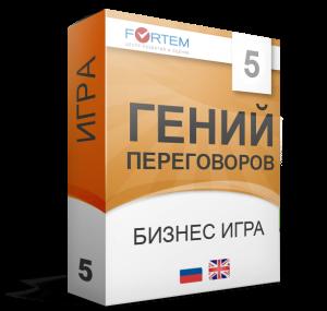 ИГРА ГЕНИЙ ПЕРЕГОВОРОВ бизнес игра тренинг