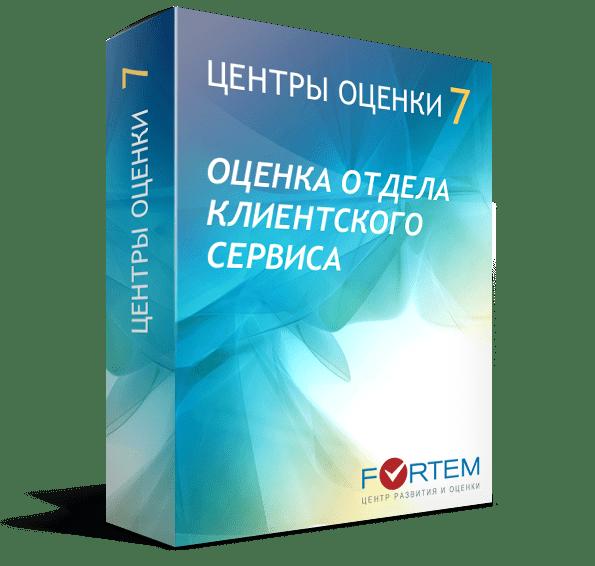 07 FORTEM Центр оценки - оценка отдела клиентского сервиса