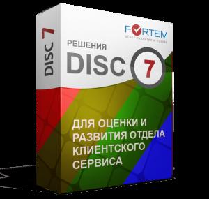 тесты DISC для сервисных подразделений оценка клиентского сервиса