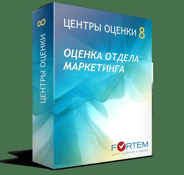 08 FORTEM Центр оценки - оценка отдела маркетинга