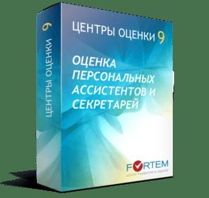 09 FORTEM Центр оценки - оценка персональных ассистентов и секретарей