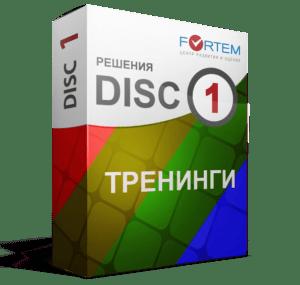 тест DISC тренинги