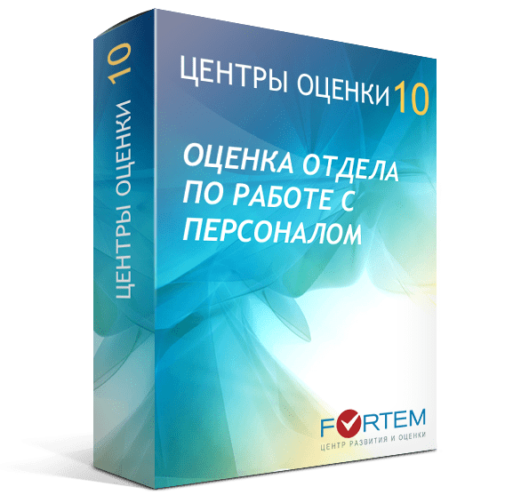 10 FORTEM Центр оценки - оценка отдела по работе с персоналом