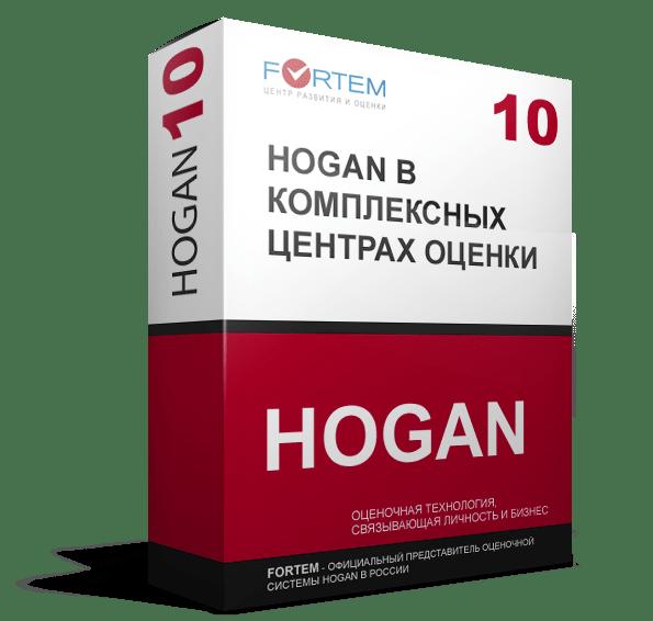 Тесты Hogan в комплексных центрах оценки