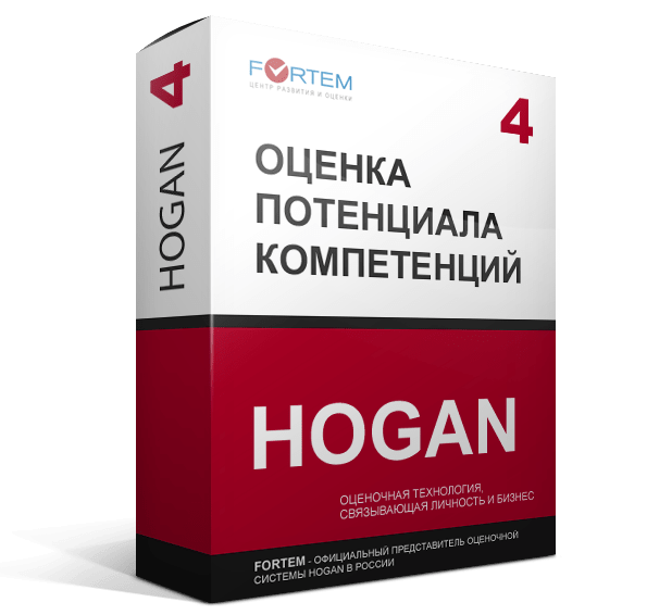 тесты HOGAN оценка потенциала компетенций