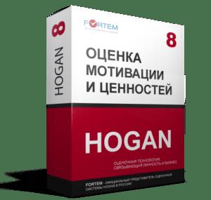 тесты HOGAN оценка мотивации и ценностей