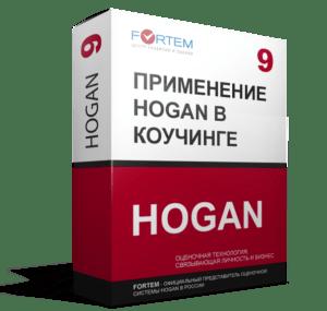 тесты HOGAN применение hogan в коучинге