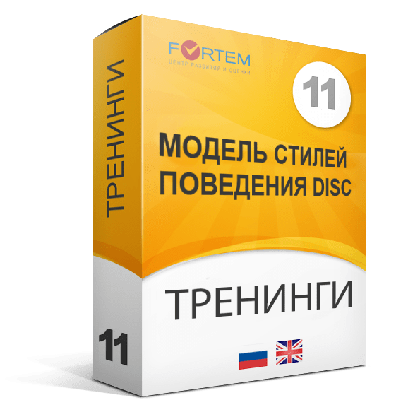 ТРЕНИНГ Модель стилей поведения DISC