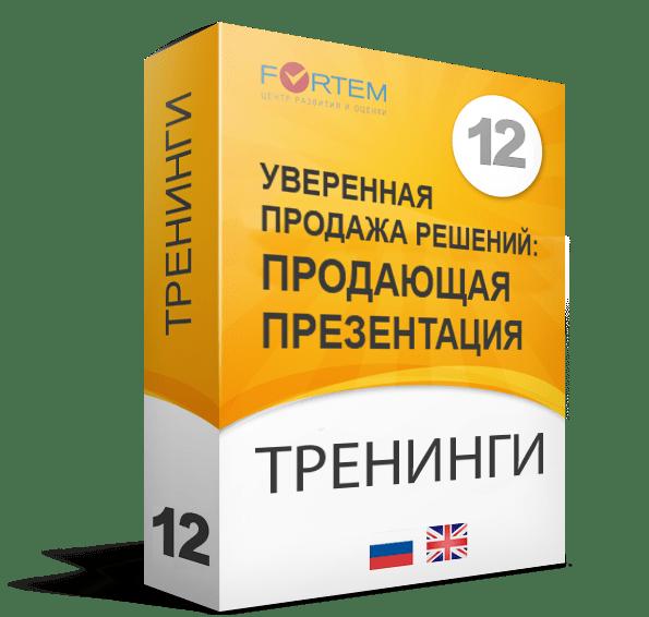 ТРЕНИНГИ Уверенная продажа решений - продающая презентация