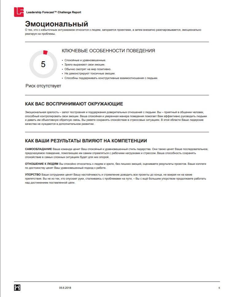 HOGAN HDS_Hogan Leadership Forecast Challenge Report_RU_Пример отчета