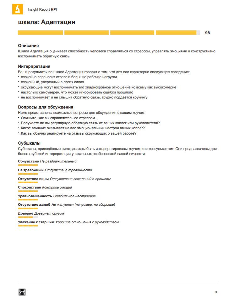 HOGAN Personality Inventory (HPI) Описание шкалы Адаптация