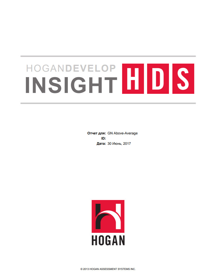 HOGAN Insight HDS