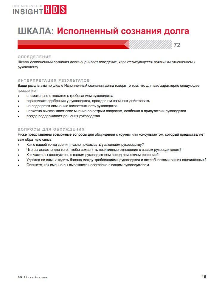 HOGAN Insight HDS Шкала - Исполненный сознания долга