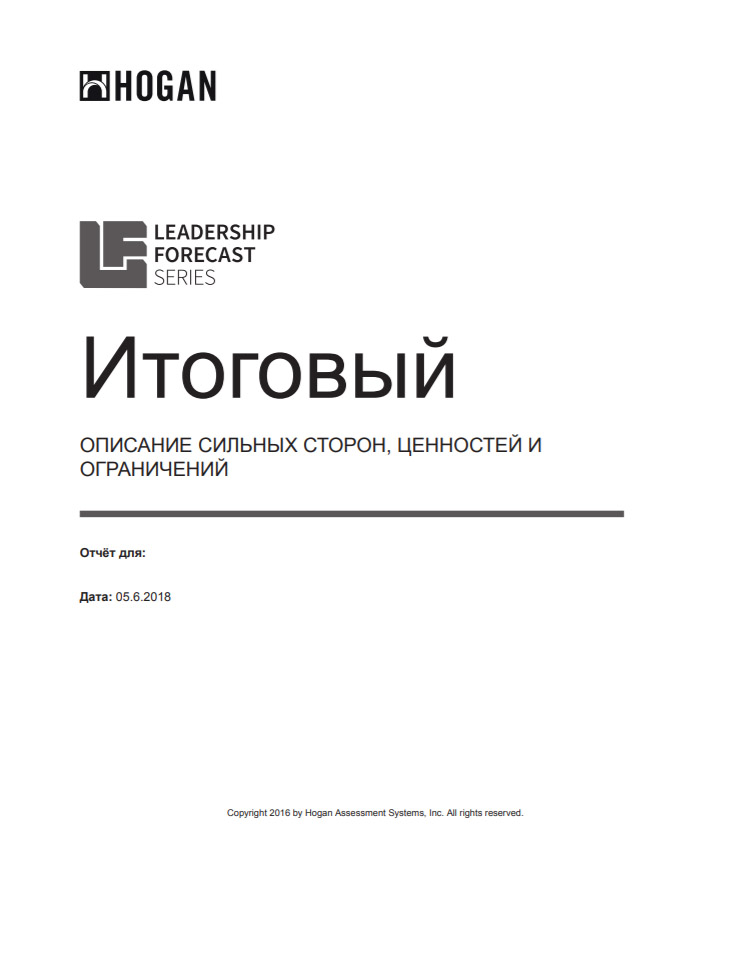 HOGAN Результат - MVPI_Hogan Leadership Forecast Summary Report