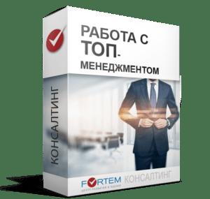 КОНСАЛТИНГ - РАБОТА С ТОП-МЕНЕДЖМЕНТОМ