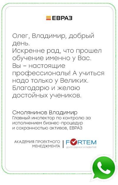 проектный менеджмент обучение москва